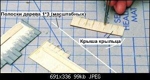 Нажмите на изображение для увеличения.  Название:pic18.jpg Просмотров:38 Размер:99.3 Кб ID:11977