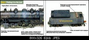 Нажмите на изображение для увеличения.  Название:locopic5.jpg Просмотров:63 Размер:61.1 Кб ID:3303