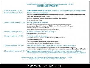 Нажмите на изображение для увеличения.  Название:Список мероприятий.jpg Просмотров:24 Размер:218.4 Кб ID:30311